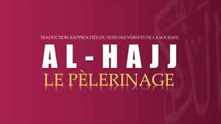 22- Hajj - Tafsir bamanakan par Bachire Doucoure Ntielle
