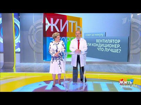 Жить здорово Совет за минуту: вентилятор или кондиционер 24.07.2018 - DomaVideo.Ru