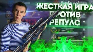WARFACE.ЖЕСТКАЯ ИГРА ПРОТИВ РЕПУЛС - OPEN CUP!