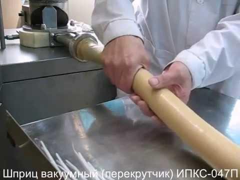 Видео: Шприц вакуумный для мясного фарша, творога (перекрутчик) ИПКС-047П.