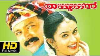Naranathu Thamburan 2001: Full Length Malayalam Movie