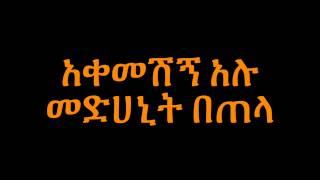 Video Getachew Kassa Tizita - Lyrics MP3, 3GP, MP4, WEBM, AVI, FLV Desember 2018