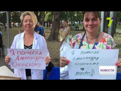 Одесситы запустили флешмоб, чтобы помочь известному украинскому баскетболисту