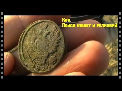 ?? video: коп.поиск монет и реликвий..