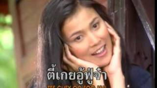 Video แคท รัตกาล Nong Sao Kat Ruttigarn Thai music MP3, 3GP, MP4, WEBM, AVI, FLV Juli 2018
