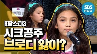 Video [K팝스타3] 심사위원들은 벌써 시크공주 브로디 앓이? / 'K Pop Star' Review MP3, 3GP, MP4, WEBM, AVI, FLV Februari 2019