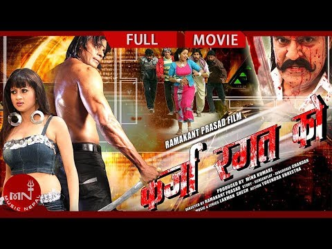 Karja Ragatko- Nepali Film- Full HD full length