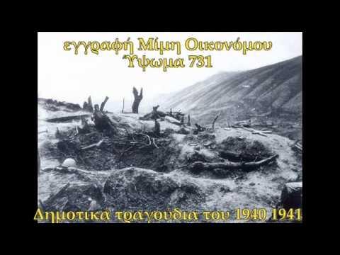731 Ύψωμα Δημοτικά τραγούδια του ΕΠΟΥΣ του 40.avi (видео)
