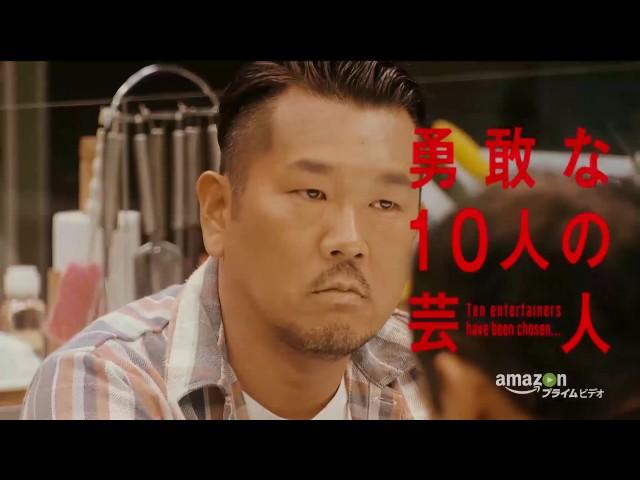 Hitoshi Matsumoto presents 『ドキュメンタル』予告編 | Amazon プライム・ビデオ