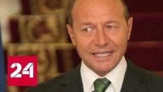 Президент Молдавии лишил гражданства экс-президента Румынии