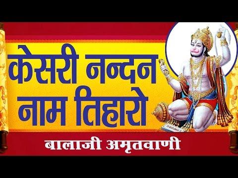 Video Mangalwar Bhajan || Kesari Nandan Naam Tiharo | Balaji Amritwani | Huma | Mehandipur # Ambey Bhakti download in MP3, 3GP, MP4, WEBM, AVI, FLV January 2017