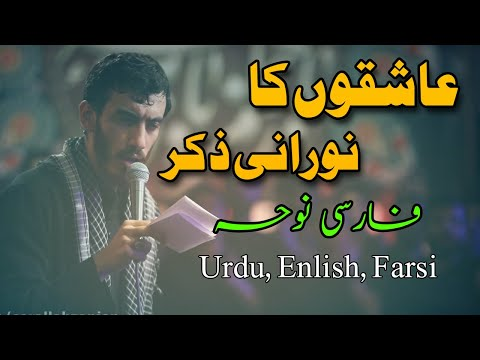 Tasbeeh Hazrat fatima | Farsi Noha Urdu & English subs & lyrics