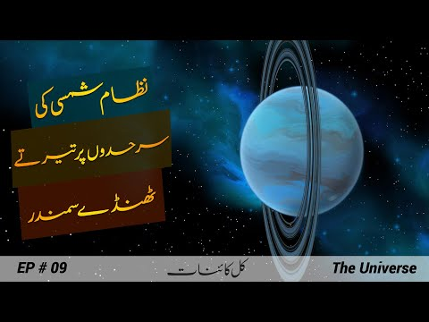 The Universe # 009 | Planet Saturn & Uranus | Titan & Enceladus | Cassini Mission | Faisal Warraich