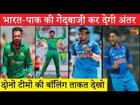 एशिया कप: भारत-पाक बॉलर्स की जंग होगी खतरनाक.. देखिए किसमें कितना दम - DomaVideo.Ru