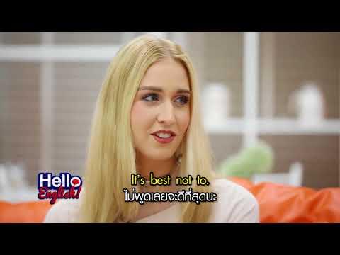 Hello English! - อย่าพูดแบบนี้กับใครอีกนะ(Things you shouldn't say to westerners)