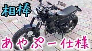 """【バイク女子】あやぷー仕様 TW200E カスタム紹介🔰私の相棒TW君のPV""""モトブログ"""