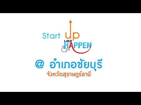 Start up like happen ep 13 @ อำเภอชัยบุรี จังหวัดสุราษฎร์ธานี