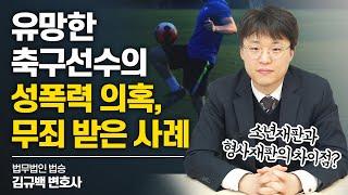 유망한 축구선수의 성폭력 의혹, 무죄 받은 사례  #천안변호사
