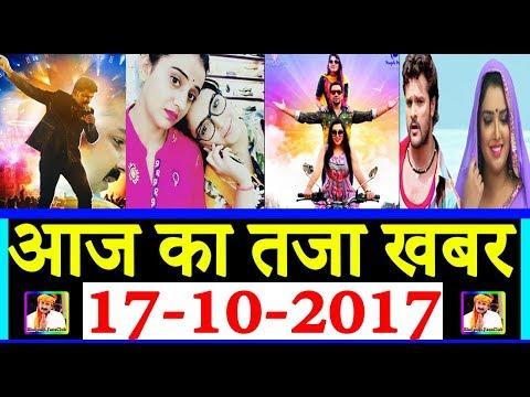 Video आज का ताजा खबर (17-10-2017) | Bhojpuri Latest News | Nirahua Amrapali, Pawan Singh, Khesari Lal download in MP3, 3GP, MP4, WEBM, AVI, FLV January 2017