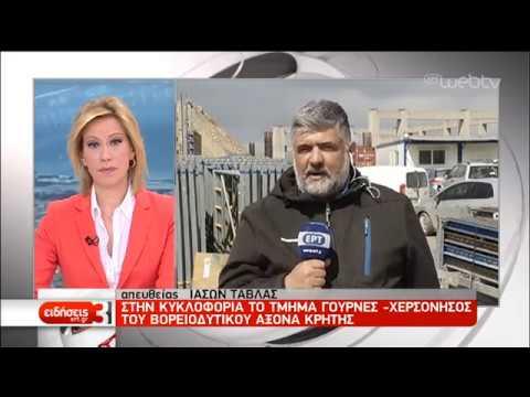 Κρήτη: Σε κυκλοφορία το έργο Γούρνες – Χερσόνησος, παρουσία Χ. Σπίρτζη | 16/04/19 | ΕΡΤ