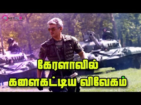 Vivegam Hits 1000 Screens In Kerala | Thala Fans In Kerala Celebrating Vivegam | Ajith Kumar |kajal