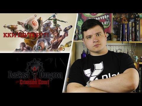 [xDigest новостей] Что нас ждет в Far Cry 5, дополнение к Darkest Dungeon, что за Keystone?