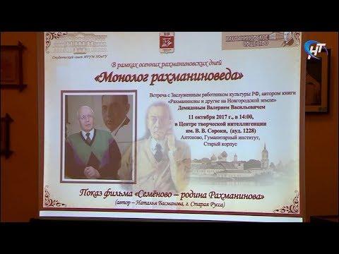 В Великом Новгороде продолжаются осенние Рахманиновские дни