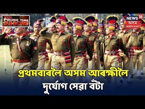 Prime Time18   আজি Assam Policeৰ ৭০সংখ্যাক প্ৰতিষ্ঠা দিৱস