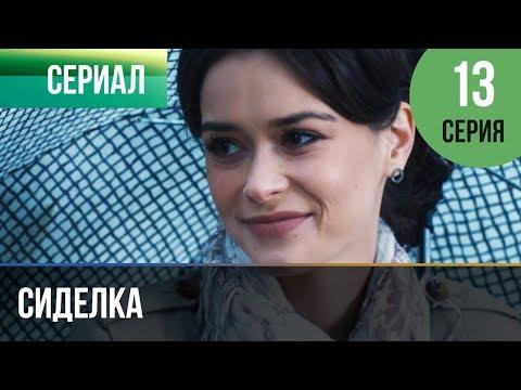 ▶️ Сиделка 13 серия - Мелодрама | Фильмы и сериалы - Русские мелодрамы (видео)