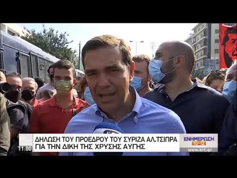 Α.Τσίπρας | Δηλώσεις του Προέδρου του ΣΥΡΙΖΑ για τη δίκη της Χρυσής Αυγής | 07/10/2020 | ΕΡΤ