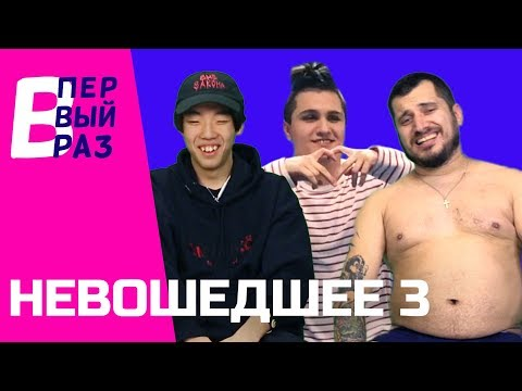 Паша Техник, Thrill Pill и Кузнецкий Сквад в выпуске шоу «В Первый Раз»