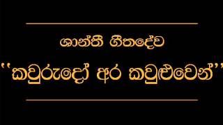 Video Kawrudo Ara Kawluwen   Shanthi Geethadewa MP3, 3GP, MP4, WEBM, AVI, FLV November 2017