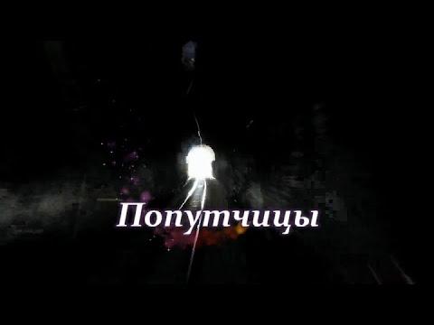 Попутчицы (клип)