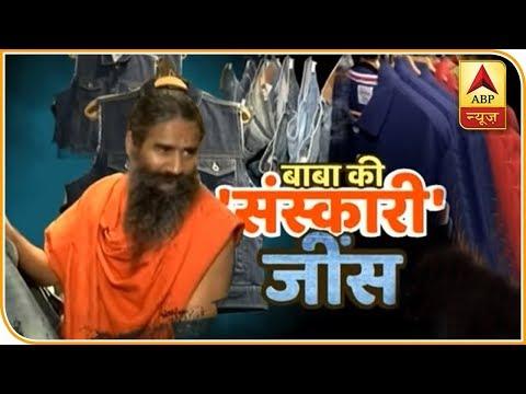 Baba Ramdev's 'sanskari' jeans With Heavy Discounts | ABP News