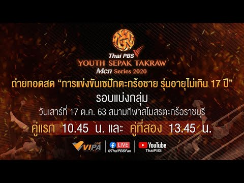 [Live] 13.45 น. Thai PBS Youth Sepak Takraw Men Series 2020 (3 ต.ค. 63)