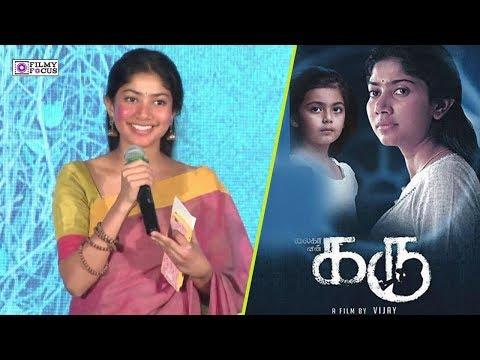 Sai pallavi cute speech at karu movie audio launch | A L Vijay | Naga Sourya | Sai pallavi