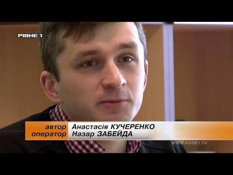 Співпраця України та ЄС. Як рівненському бізнесу конкурувати на іноземному ринку [ВІДЕО]