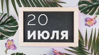 Video Прогноз Таро на 20 июля от Полланы MP3, 3GP, MP4, WEBM, AVI, FLV Juli 2018