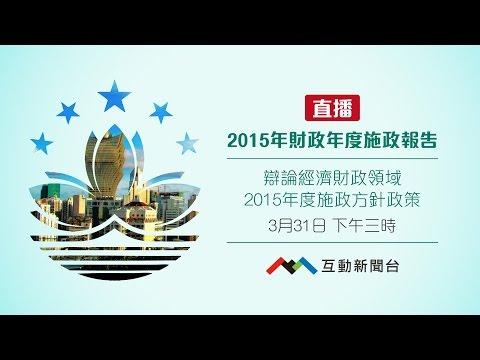 辯論經濟財政領域2015年度施政 ...