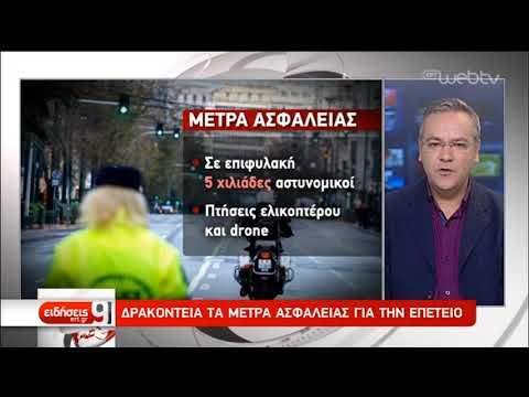 Κορυφώνεται η επέτειος του Πολυτεχνείου- Ένταση στο Αριστοτέλειο | 16/11/2019 | ΕΡΤ
