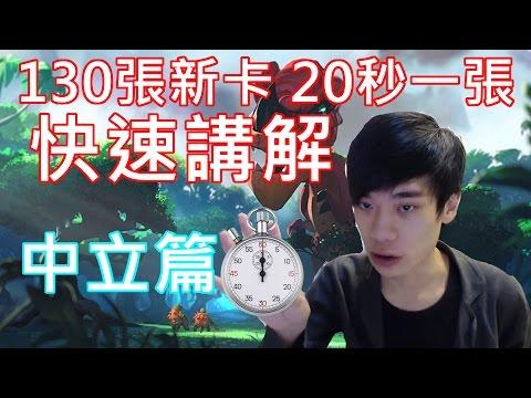 紹安 20秒1張!! 講解130張新卡+評分 (中立篇)