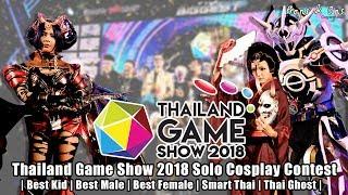 【คลิปเต็ม】ประกวดคอสเพลย์เดี่ยว Thailand Game Show 2018 Cosplay Contest