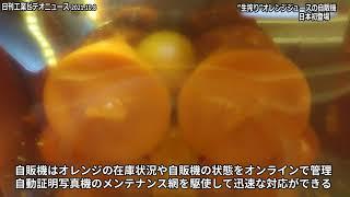 """""""生搾り""""オレンジジュースの自販機、日本初登場 オンラインで在庫管理"""
