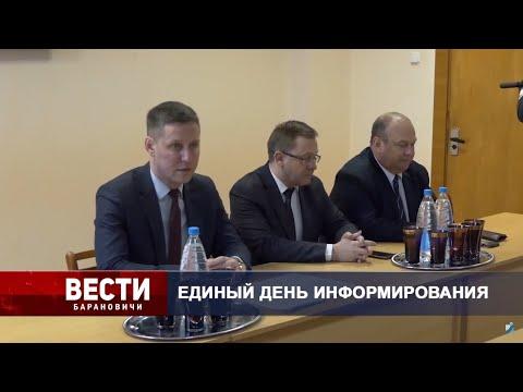 Вести Барановичи 27 января 2021.