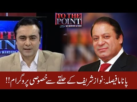 Nawaz Sharif Kay Halqay Kay Log! To The Point with Mansoor Ali Khan - 22 April 2017 - Express News (видео)