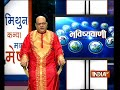 Bhavishyavani   27th February, 2018 ( full ) - Video