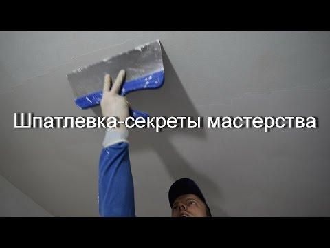 Как шпатлевать потолок?
