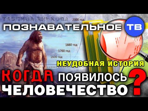 Неудобная история: Когда появилось человечество (Познавательное ТВ Дмитрий Еньков) - DomaVideo.Ru