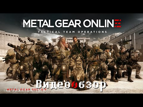 Видеообзор Metal Gear Online