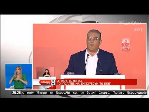 Η προεκλογική δραστηριότητα των κομμάτων της ήσσονος αντιπολίτευσης | 04/07/2019 | ΕΡΤ